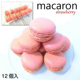 ベルギー産 冷凍マカロン ストロベリー12個入 (沖縄*離島+\800/北海道+\500の送料がかかります)・マカロン【ストロベリー】・