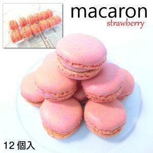 ベルギー産 冷凍マカロン ストロベリー12個入 (沖縄*離島+¥800/北海道+¥500の送料がかかります)・マカロン【ストロベリー】・