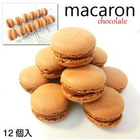 マカロン チョコレート味 12個入 ベルギー産 冷凍 (沖縄*離島+\800/北海道+\500の送料がかかります)・マカロン【チョコ】・