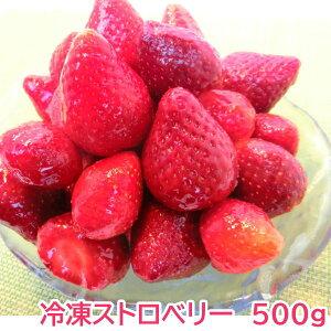 冷凍ストロベリー 500g 無添加 完熟ストロベリー いちご イチゴ 苺【冷凍】【果物 果実 フルーツ デザー ト】・冷凍ストロベリー・