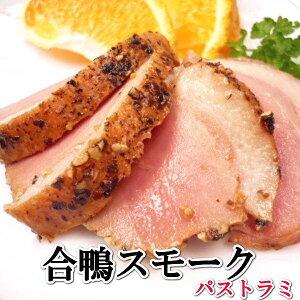 合鴨パストラミ 約1kg(200g×5本入り)【鴨肉 鴨燻製 鴨 スモーク 粗びき胡椒】・鴨パストラミ【5本】・