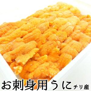 【冷凍うに】生食用うに 100g 【うに 冷凍うに 雲丹 ウニ 冷凍 うに丼 寿司】・冷凍生うに・