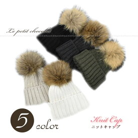 ニット帽 帽子 リブ編み ウール ファー付き ファー ボンボン が かわいい ポンポン ラクーンファー レディース 女の子 ジュニア
