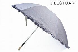 ジルスチュアート 日傘 折りたたみ 傘 レディース ブランド JILL STUART フリル ロゴ チャーム 付 デニム ネイビー 50cm 女性 婦人 UV 晴雨兼用 遮光 遮熱 【あす楽】