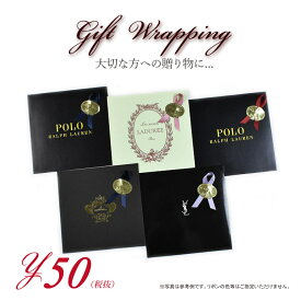 ブランドハンカチ袋・ラッピング 【商品同時購入限定】 〜 Gift Wrapping プレゼント包装〜