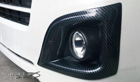 ハイエース 200系 3型後期ナロー フォグカバー カーボンルックブラック平織り