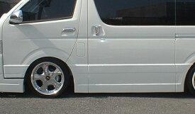 VOGUE ロング5ドア用サイドステップ ハイエース200系 1〜4型