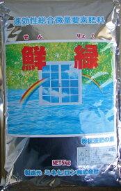 鮮緑(水溶性微量要素肥料)5kg