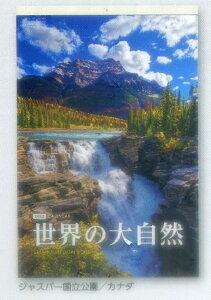 2022年度版HI社カレンダー フィルム世界の大自然