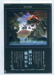 2022年度版SGカレンダー フィルム藤城清治影絵
