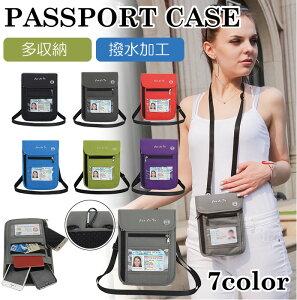 パスポートケース カードケース スキミング防止 ストラップ付 パスポート入れ 首下げ ネックポーチ 撥水加工 多収納 大容量 薄型 旅行 出張 クリアポケット 航空券 チケットケース おしゃれ