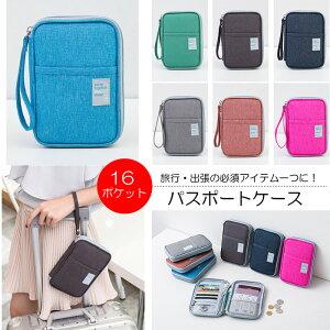 パスポートケース 旅行 カードケース 16ポケット 航空券対応 貴重品ケース 財布 安全 薄型 かわいい おしゃれ 軽量 撥水加工 送料無料