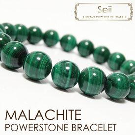 マラカイト 天然石 パワーストーンブレスレット 孔雀石 10mm AAAAAA 長寿健康 癒し 魔除け ギフト 送料無料