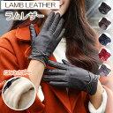 手袋 レディース 革 グローブ レザー ラム革 本革 手ぶくろ レザーグローブ 本革グローブ リボン 裏起毛 防寒 きれい …