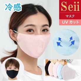 マスク 冷感 UVカット UVマスク フェイスカバー マスク 洗える 日焼け防止 日よけマスク 熱中症対策 紫外線対策 レディース メンズ 自転車 ガーデニング ランニング 農作業 ひんやり 涼しい 伸縮性抜群 おしゃれ 2枚セット 送料無料