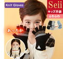 手袋 キッズ ニット手袋 暖かい 子供 男の子 女の子 キッズ ジュニア グローブ てぶくろ 防寒 あったか 秋冬 手袋 も…