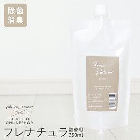 【yukiko_ismartさんコラボ】グレージュカラー【詰め替えパック】除菌 ・ 消臭スプレー フレナチュラ 詰め替え350ml