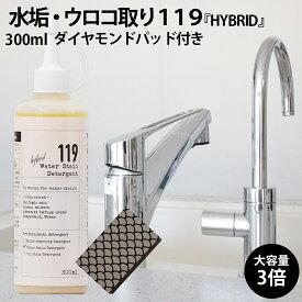 水垢 鏡のウロコ落とし 119 HYBRID ( ハイブリッド ) 研磨剤入り 大容量 300ml ダイヤモンドパッド付