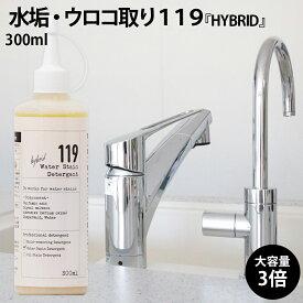 水垢 鏡のウロコ落とし 119 HYBRID ( ハイブリッド )研磨剤 入り 300ml 大容量