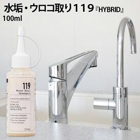 水垢 鏡のウロコ落とし 119 HYBRID ( ハイブリッド ) 研磨剤入り 100ml