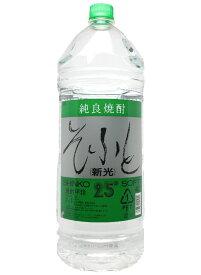 秋田県醗酵 25度 そふと新光 4L ペットボトル