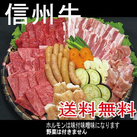 送料無料【信州牛】食い倒れ焼肉セット4〜6人前バーベキューに