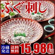 ふぐ刺し【送料無料】とらふぐ刺身2枚セット(30cmプラ皿×2枚)
