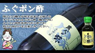 本場下関の幸せいっぱいふく七福神セット【とらふぐひれ酒】
