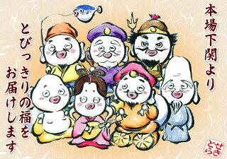 本場下関の幸せいっぱいふく七福神