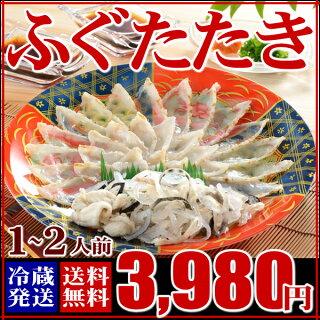 【送料無料】とらふぐたたき刺身セット(お試し価格!夏の伝統ふぐ料理!父の日・お中元ギフト)【楽ギフ_のし】