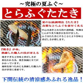 【送料無料】とらふぐたたき刺身セット(お試し価格!夏の伝統ふぐ料理!父の日・お中元ギフト)