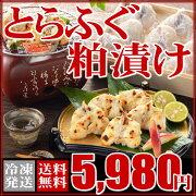 獺祭(だっさい)の大吟醸酒粕使用!【送料無料】とらふぐ大吟醸粕漬け