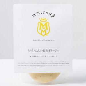 マーゼルマーゼル 34種の野菜と米麹入りスープスムージ とうもろこしの贅沢ポタージュ 180g お取り寄せ【スープ 単品 コーン とうもろこし ポタージュ】