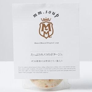 マーゼルマーゼル 34種の野菜と米麹入りスープスムージ たっぷりきのこのポタージュ 180g お取り寄せ【スープ 単品 きのこ ポタージュ】