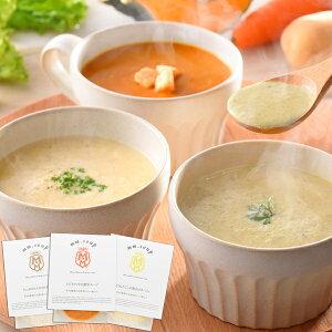 マーゼルマーゼル 34種の野菜と米麹入りスープスムージ 3種3個入りセット お取り寄せ 送料無料【スープ コーン エビとトマト きのこ】