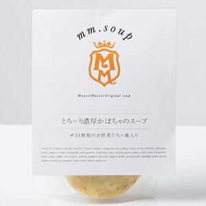 マーゼルマーゼル 34種の野菜と米麹入りスープスムージ とろーり濃厚かぼちゃのスープ 180g お取り寄せ【スープ 単品 濃厚 かぼちゃ】
