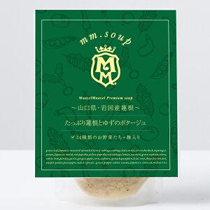 マーゼルマーゼル 34種の野菜と米麹入りスープスムージ 蓮根とゆずのポタージュ 180g お取り寄せ【スープ 単品 蓮根 ゆず ポタージュ】
