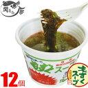送料無料 もずく もずくスープ(12個入り) 沖縄産もずく使用!TV・雑誌で話題の下関もずくセンター大人気商品 もずく…