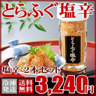 とらふぐ塩辛(60g×2本)【送料無料!お茶を注いでとらふぐ生茶漬けにも♪】