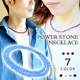 パワーストーン ネックレス アジャスター付 40cm 天然石 レディース メンズ アクセサリー メンズネックレス レディースネックレス ショート