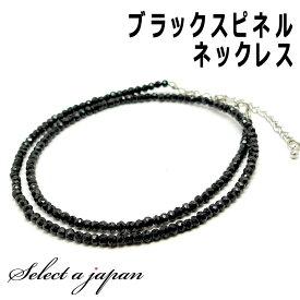 ブラックスピネル ネックレス ショート 40cm/45cm パワーストーン 天然石 メンズ レディース スピネル アクセサリー メンズネックレス レディースネックレス