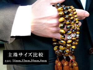 「職人仕立て」女性用数珠8mm紅石英(ローズクォーツ)念珠男性用数珠男性用数珠