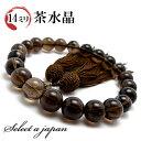 「職人仕立て」 男性用 数珠 14mm 茶水晶(スモーキークォーツ) 念珠 略式数珠 メンズ 仏具 神具 スモーキークオーツ…