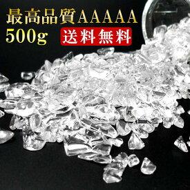 AAAAA 水晶 さざれ 500g ブラジル産 浄化用 さざれ石 パワーストーン 天然石 さざれチップ 浄化 水晶さざれ チップ サザレ さざれビーズ 癒し 開運 厄除け 風水 浄化グッズ