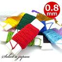 『5m』 ポリエステル 紐 0.8mm アクセサリー 作製用 糸 ハンドメイド アクセサリーパーツ 材料 アクセサリー パーツ …