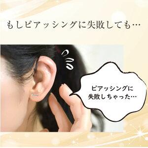 ピアッサー 16G 耳たぶ用 1個 片耳用 医療用ステンレス サージカルステンレス セイフティピアッサー 金属アレルギー対応 ピアサー 耳用ピアッサー ファーストピアス ピアス 穴開け 穴あけ 16ゲージ つけっぱなし シルバー ゴールド