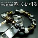 「総てを司る」 天眼石 ヘマタイト パワーストーン ブレスレット メンズ 天然石 数珠 アクセサリー メンズブレスレッ…