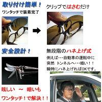 偏光サングラス!クリップオンサングラス★日本製・高性能偏光レンズ