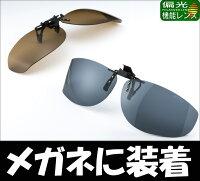 メガネに装着!クリップオンサングラス★国産・高性能偏光レンズ