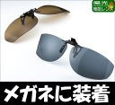 【日本製】 側面の光や風もカット! 偏光サングラス クリップオン 跳ね上げ メガネに取り付け サイドカバー 釣り rsl